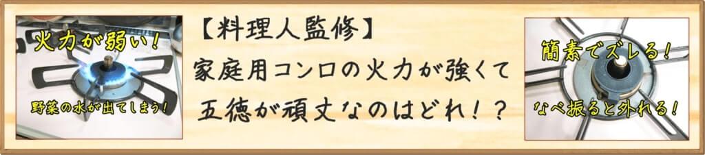 【料理人監修】家庭用コンロの火力が強くて五徳が頑丈なのはどれ!?
